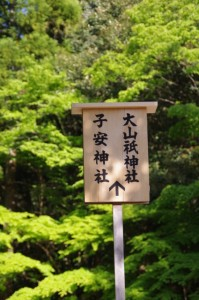 子安神社、大山祗神社の立札