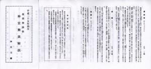 平成25年4月 春季神楽祭 神宮舞楽解説(1/2)