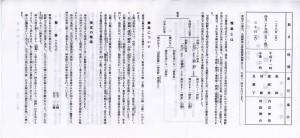 平成25年4月 春季神楽祭 神宮舞楽解説(2/2)