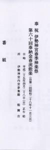 伊勢神宮春季神楽祭 第六十回奉納金春流能楽 番組