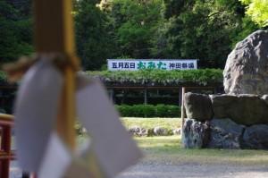 神田祭場へ(猿田彦神社)