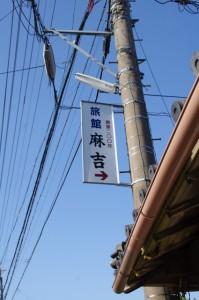 麻吉の看板(古市街道)