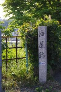油屋跡(伊勢市古市町)