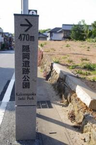 「470m 隠岡遺跡公園」の道標(古市街道)