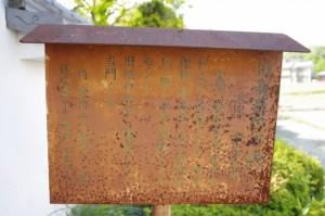 旧高取城二ノ門の説明板(子嶋山 子嶋寺)