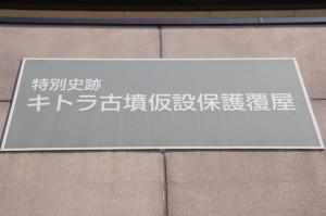 特別史跡 キトラ古墳仮設保護覆屋(1397)