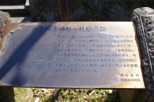 於美阿志神社 桧隈寺跡(2198)