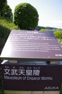 文武天皇陵 檜隈安古岡上陵の説明板(3435)