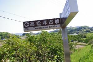高松塚古墳への道標(文武天皇陵付近)