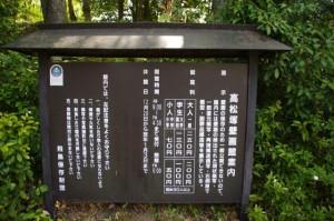 高松塚壁画館の案内板