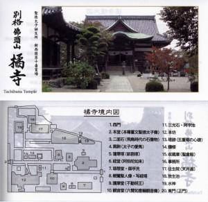 橘寺の拝観券、境内図