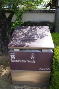橘寺の説明板