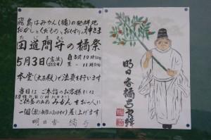 「田道間守の橘祭」の案内掲示(橘寺)