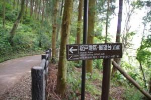 祝戸展望台登り口(玉藻橋付近)