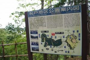 祝戸地区公園案内図(祝戸東展望台)