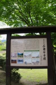 特別史跡 石舞台古墳の説明板