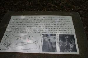 史跡 岡寺跡の説明板(治田神社)