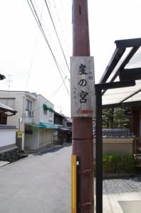 「安産祈願 産の宮 八坂神社」の案内板