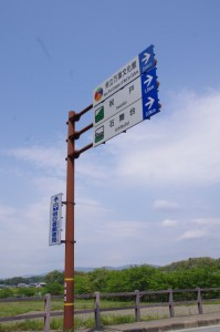 川原寺跡付近の道路標識