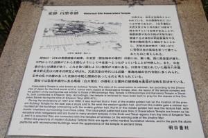 史跡 川原寺跡の説明板