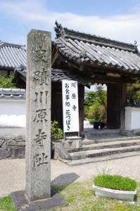 仏陀山 弘福寺(ぐふくじ)(川原寺跡)