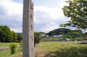 弘福寺(ぐふくじ)塔跡(川原寺跡)