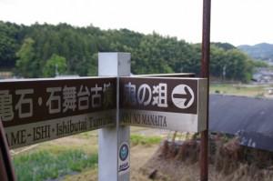 鬼の俎への道標