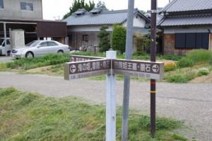 道標(8390)