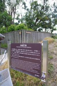 吉備姫王墓の説明板