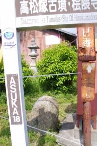 道標と常夜燈(道標(8390)から飛鳥駅へ)