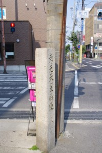 孝元天皇御陵への道標(丈六交差点)
