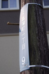 橿原市菖蒲町一丁目9の地名標