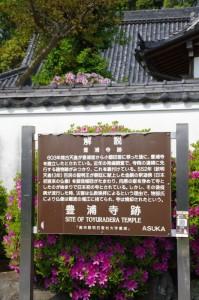 豊浦寺跡の説明板