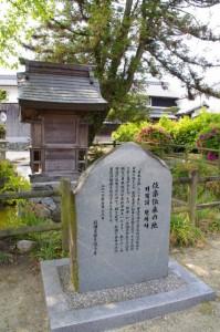 伎楽伝来の地の石碑
