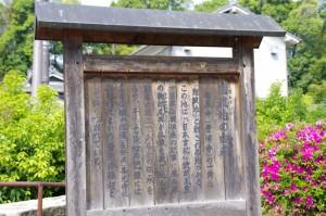 「難波池の由来」の説明板