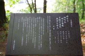 園路(階段)にある万葉歌碑の説明板(甘樫丘)