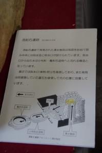 酒船石遺跡の説明板(明日香村埋蔵文化財展示室)