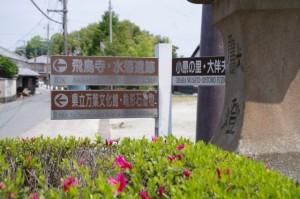 道標(飛鳥坐神社前)