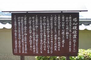 塔心礎位置の説明板(飛鳥寺)