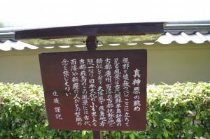 真神原の眺めの説明板(飛鳥寺)
