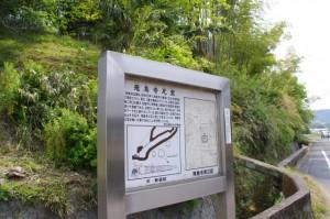 飛鳥寺瓦窯の説明板付近