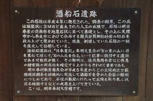 復元された石垣の説明板(酒船石遺跡)
