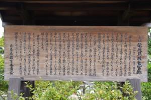 伝飛鳥板蓋宮跡の説明板(5060)