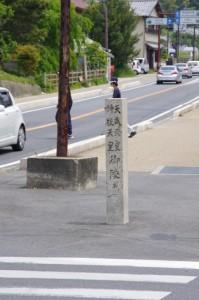 天武天皇、持統天皇御陵の道標(野口駐車場前交差点)