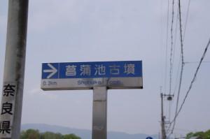 菖蒲池古墳への道標