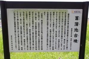 菖蒲池古墳の説明板