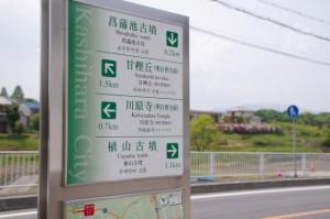菖蒲池古墳等への道標