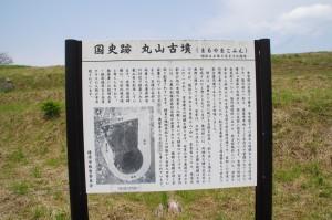 国史跡 丸山古墳の説明板