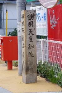 欽明天皇御陵等への道標(近鉄 岡寺駅前)