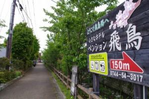 飛鳥駅前 高取川沿いの道路